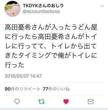 高田憂希の声豚1