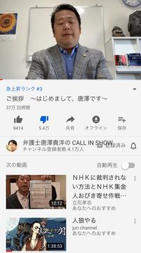 弁護士唐澤貴洋のCALLINSHOW