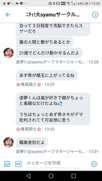 日大syamuサークル3
