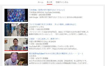 YouTube急上昇
