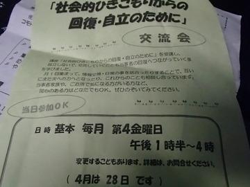 syamuひきこもり支援施設