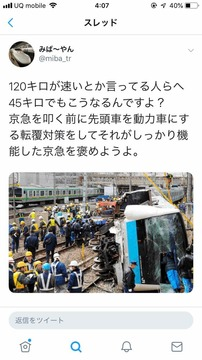 京急鉄道オタク1