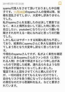 中日帽子syamu代理人