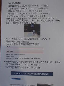 syamuひきこもり支援活動3