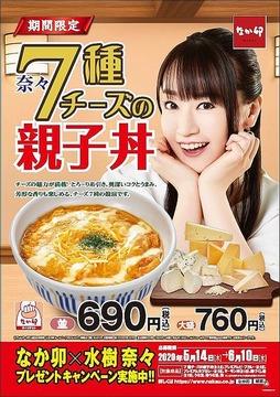 7種チーズの親子丼