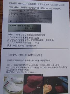 syamuひきこもり支援活動1