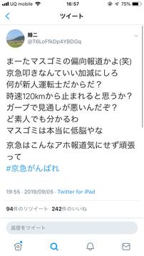 京急鉄道オタク2