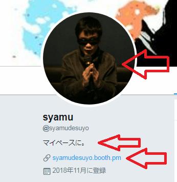 syamutwitterプロフィール