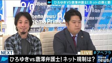 唐沢貴洋ひろゆきAbenaTV