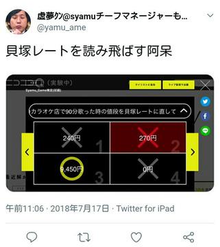 日大syamuサークル虚夢貝塚レート