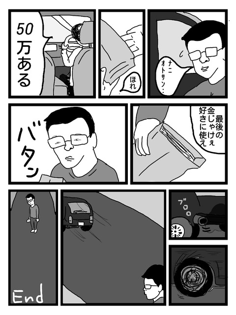 syamu引越し漫画4