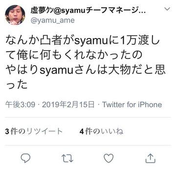 syamu日大虚夢
