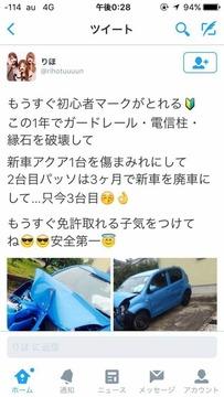 女子大生運転免許事故