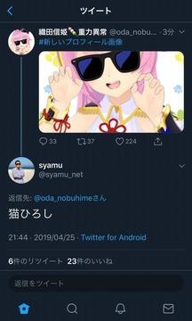 織田信姫syamu1