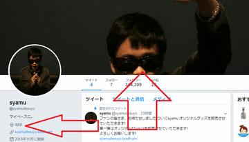 syamutwitterプロフィール変更