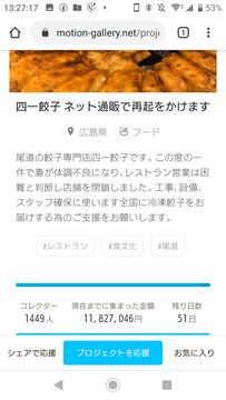 ホリエモン餃子