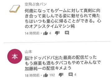 加藤純一SEKIRO