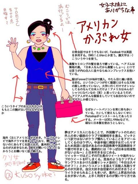 留学帰りの日本人ま~ん笑ってなんでどいつもこいつも反日化するんや?