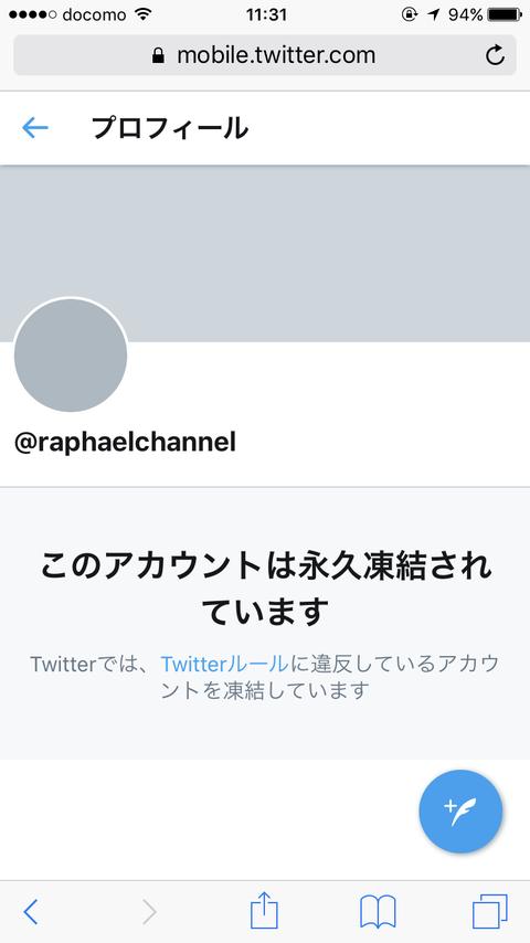 ラファエルTwitter