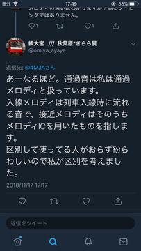 鉄道オタクキモい4