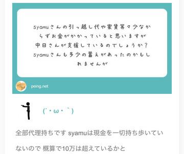 syamuエアガンニキ3