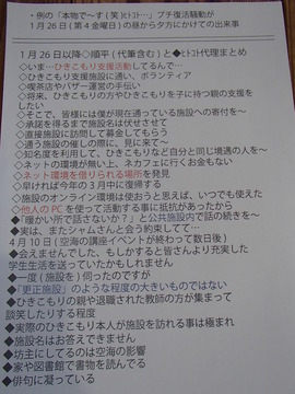 syamuひきこもり支援活動4