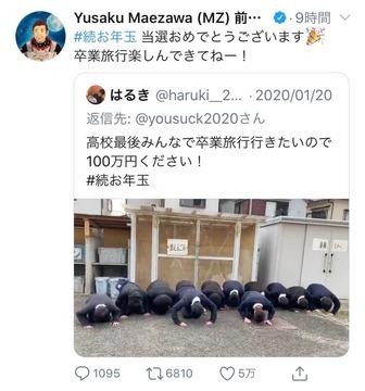 前澤友作お年玉発表