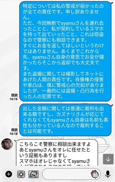 syamu代理人中日帽子2