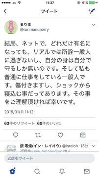 るりま姉貴警察2