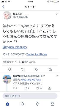 syamu座右の銘