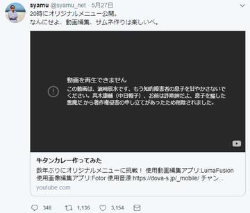 syamu動画削除