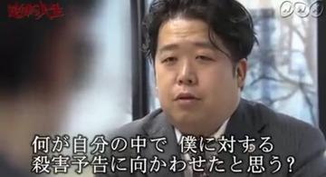 炎上弁護士逆転人生唐澤貴洋3