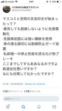 京急鉄道オタク
