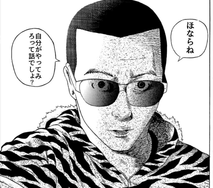 屑 syamu の 善悪