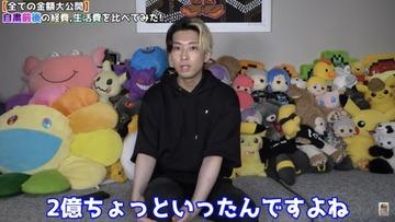 人気YouTuberヒカルさん、4月の収益が2億円で過去最大だったと告白