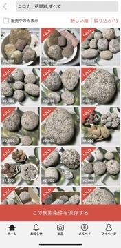 花崗岩コロナメルカリ