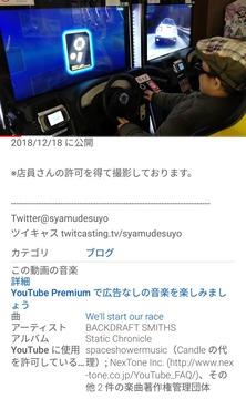 syamu広告