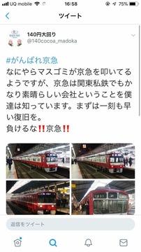 京急鉄道オタク4