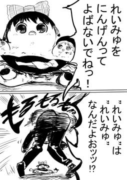 ゆ虐漫画6