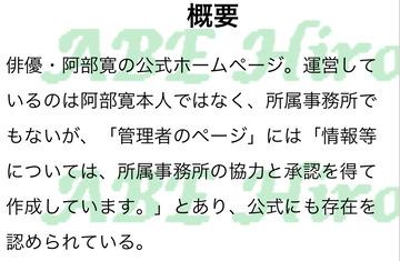 阿部寛ホームページ
