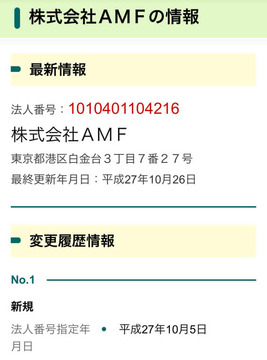 椎木里佳株式会社AMF住所