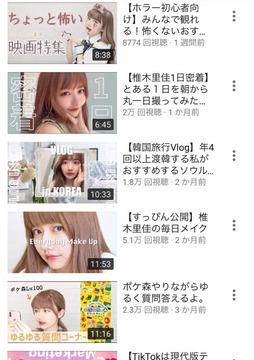 椎木里佳youtuber