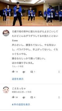 YouTubeソーラン節4