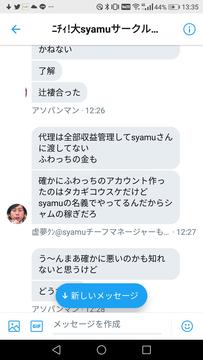 日大syamuサークル2