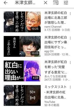 YouTube米津玄師紅白