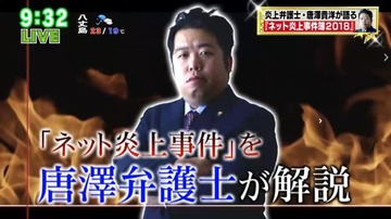 唐澤弁護士