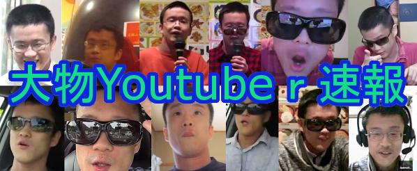 Youtuber 大物