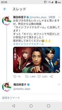 篠田麻里子ガイジファイナルゲーム