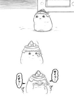 ゆ虐漫画3