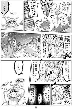 ゆ虐漫画1